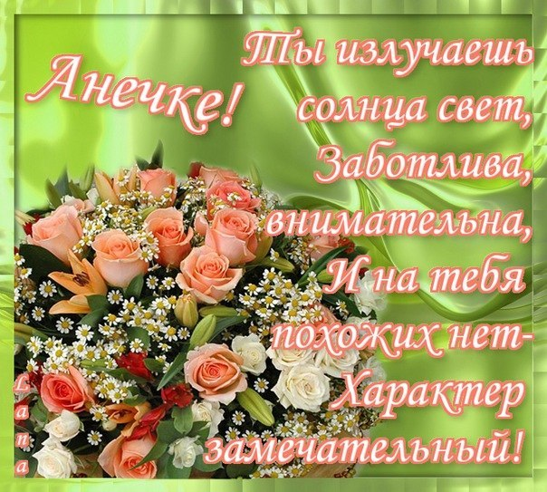 Поздравления с днем рождения женщине для анны