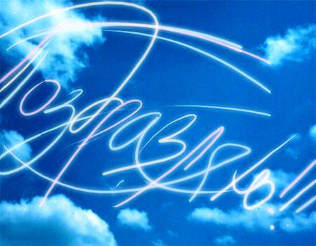 Масленичная суббота, с днем рождения надпись на небе картинки