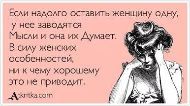 kogda-zhenshina-ostaetsya-odna-doma