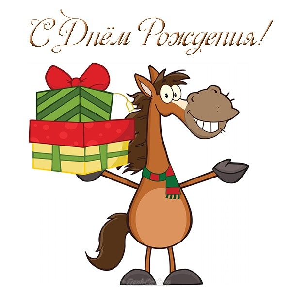 Открытка с днем рождения с лошадью